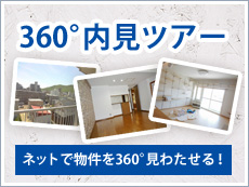 360内見ツアー