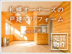 札幌オーナーズの戸建リフォーム物件(平岡)