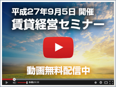 不動産経営セミナー動画配信中