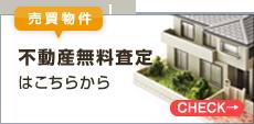 札幌の不動産無料査定はこちらから