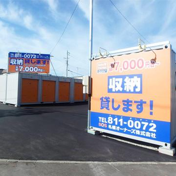ハローストレージ札幌屯田九条