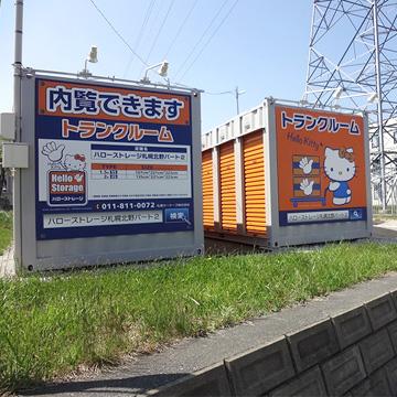 ハローストレージ札幌北野パート2