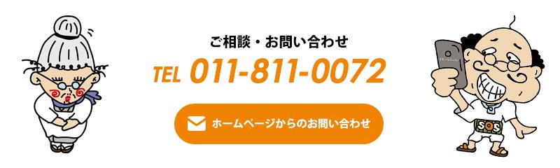 札幌賃貸管理・不動産売買・賃貸のお問い合わせ