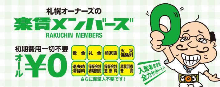 敷金・礼金・前家賃ほか初期費用が0円の新提案。楽賃メンバーズ