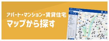 札幌のアパートマンションをマップから探す